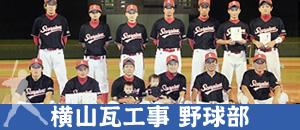 横山瓦工事野球部