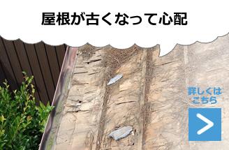 屋根が古くなって心配|横山瓦工事