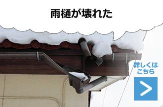 雨樋(雨どい)が壊れた|横山瓦工事
