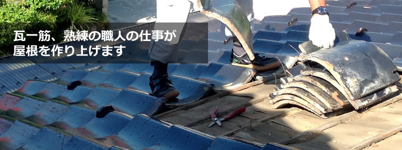 横山瓦工事の職人は瓦一筋 熟練の職人が屋根を作り上げます