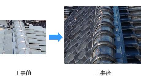 棟瓦の積み替え工事(三段)